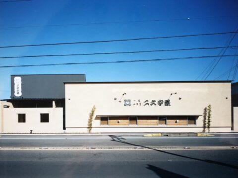二文字屋木曽川店 飲食店
